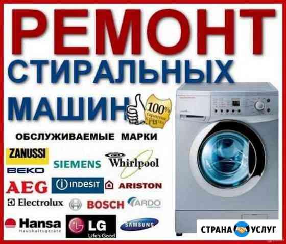 Ремонт стиральных машин в Новом Уренгое Новый Уренгой