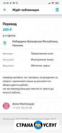 Перевод Нальчик