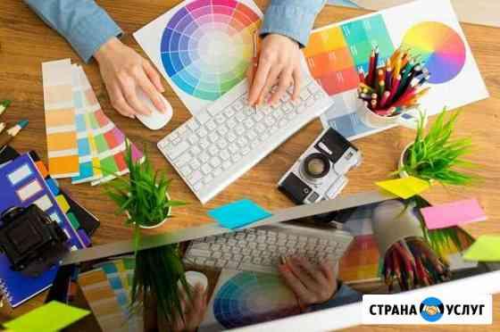 Графический дизайнер Бийск