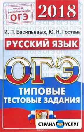 Подготовка к огэ. Репетитор по русскому Петропавловск-Камчатский