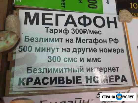 Симкарты Зубутли-Миатли