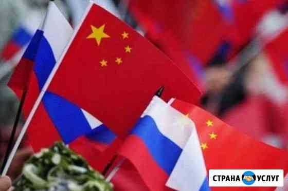 Доставка товар из Китая taobao 1688 Москва