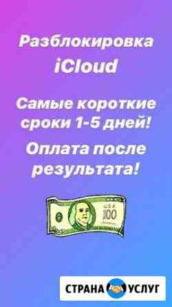 Разблокировка iCloud iPhone Без предоплаты Ульяновск