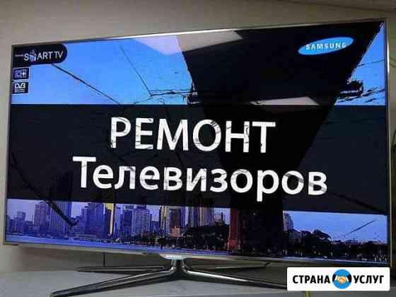 Ремонт телевизоров. Выезд на дом Сыктывкар