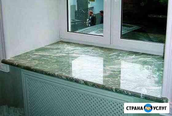Подоконники, столешницы из натурального камня Рязань