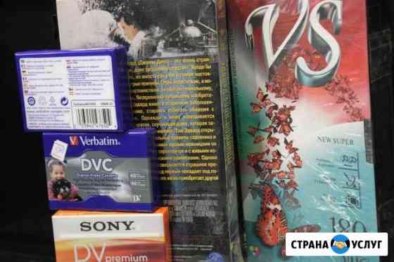Оцифровка кассет Ярославль