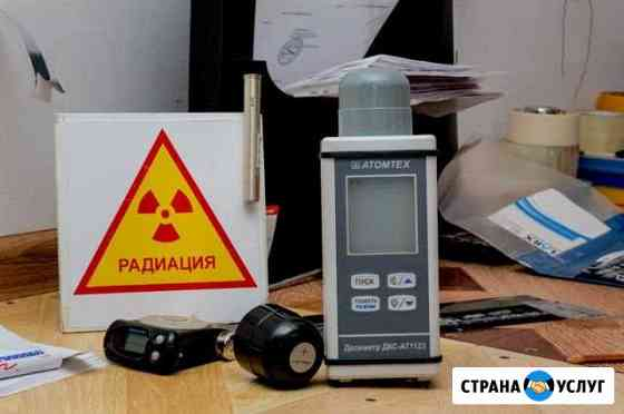 Радиационный контроль Бугульма
