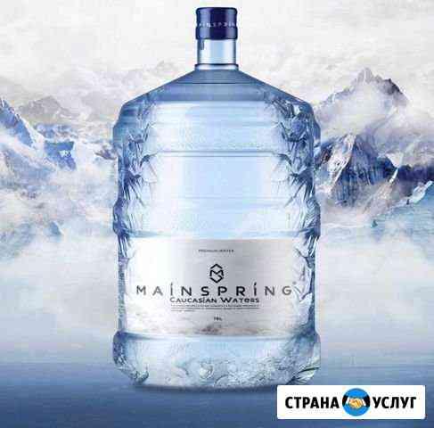 Доставка воды Mainspring Черкесск
