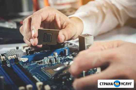 Ремонт компьютеров. Выезд на дом Владикавказ