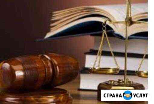 Юридические услуги Белгород