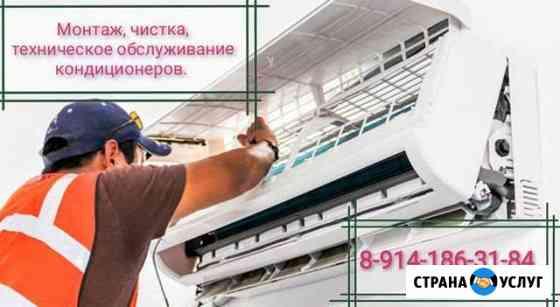 Кондиционеры монтаж, тех.обслуживание Хабаровск