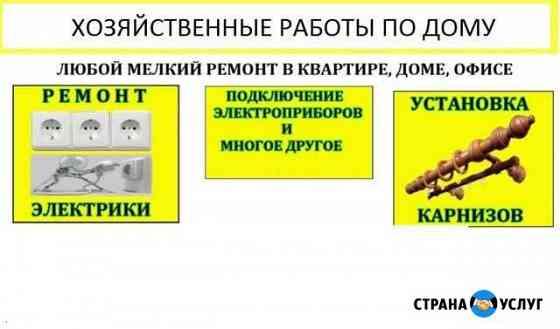 Электрик мастер на все руки Челябинск