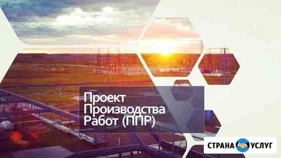 Разработка ппр (проект производства работ) Белгород