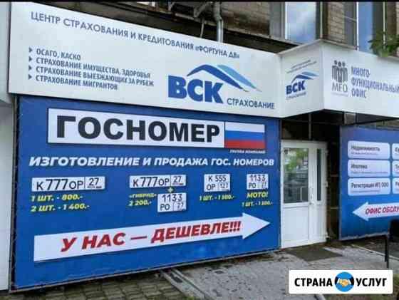 Продажа и изготовление госномеров Хабаровск