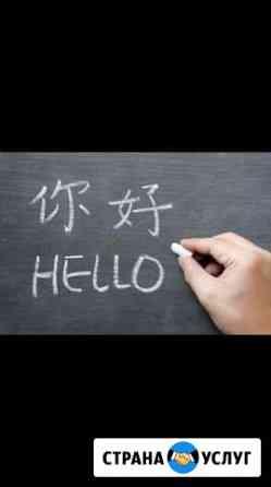 Репетитор по китайскому языку онлайн Хабаровск