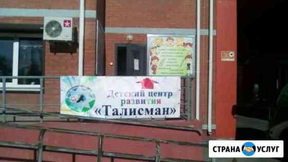 Лагерь для детей 6-11лет Хабаровск