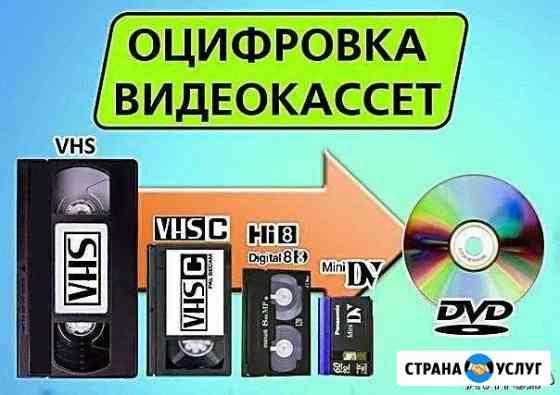 Оцифровка видеокассет Черногорск