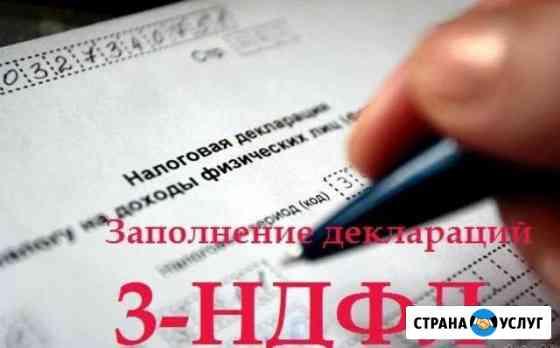 Составление деклараций по 3-ндфл Вологда