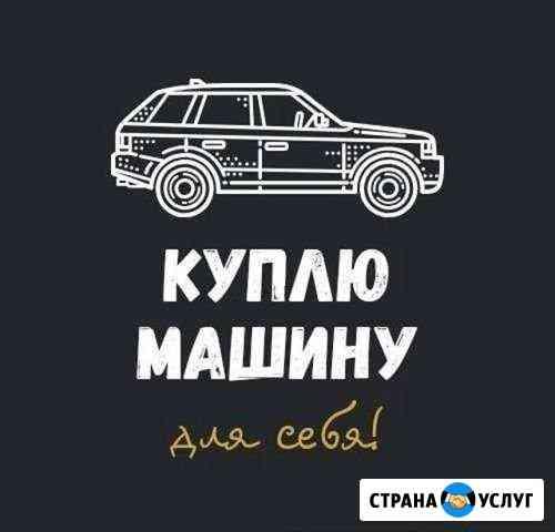 Нужна, машина ваз 2114, в хорошем состоянии Ростов-на-Дону