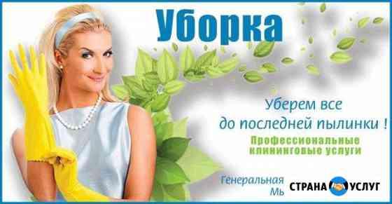 Клининговая компания Ижевск
