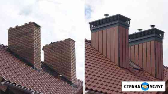 Ремонт дымоходов любой сложности, любой материал Оренбург