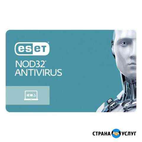 Установка Антивирус Ставрополь