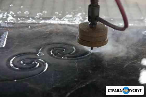 Гидроабразивная резка Оренбург