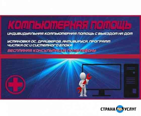 Компьютерная помощь с выездом по Владикавказу Владикавказ