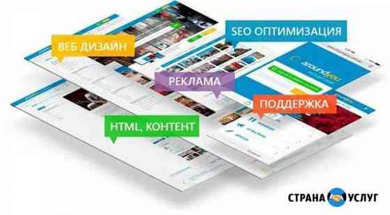 Создание и продвижение сайтов/интернет-магазинов Севастополь