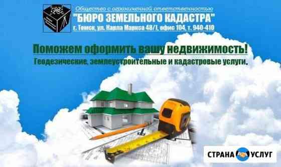 Межевание и геодезия в г. Томске Томск