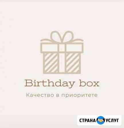 Коробки (boxes) Звенигово