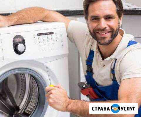 Ремонт стиральных машин Нарткала