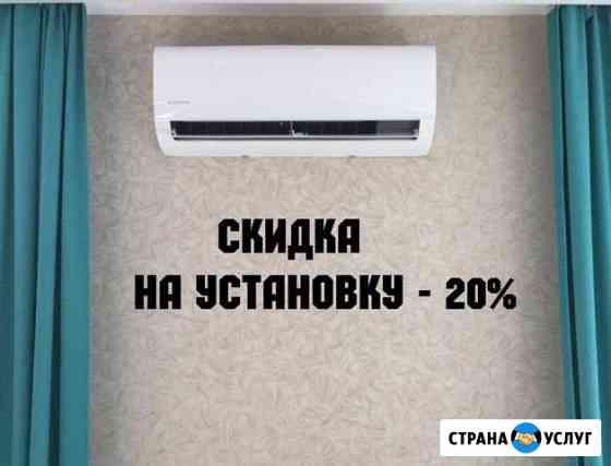 Установка кондиционеров,чистка сплит-систем Ростов-на-Дону