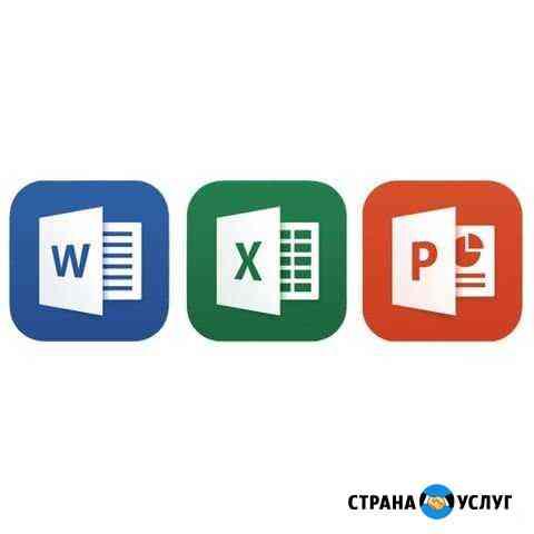 Помощь в Word, Excel, Power Point. Редактирование Тверь