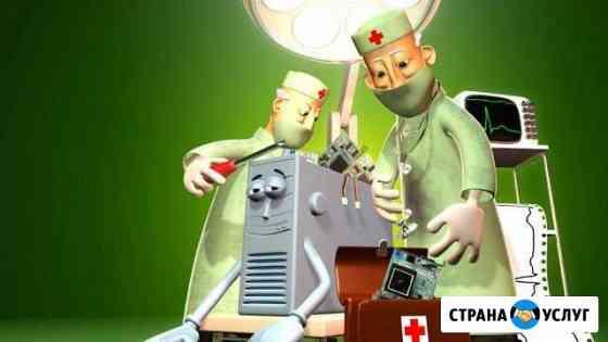 Ремонт компьютеров с выездом на дом Кызыл