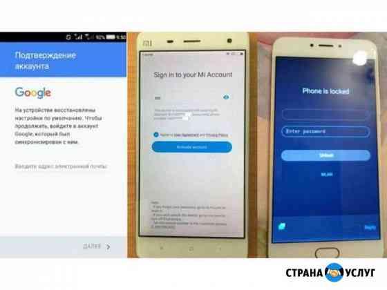 Разблокировка телефонов и планшетов Тверь
