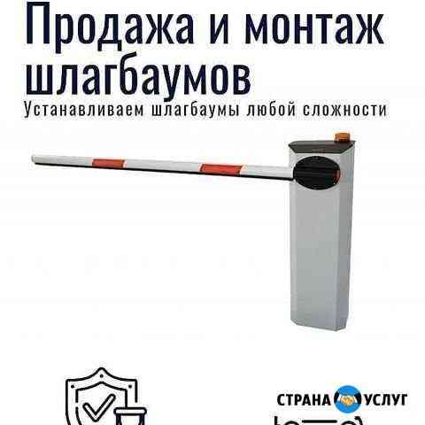 Шлагбаумы Обслуживание Казань