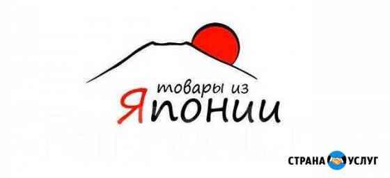 Доставка товаров из Японии Владивосток
