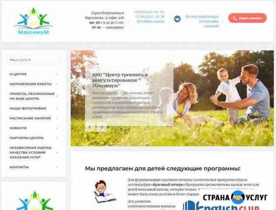 Создание и продвижение сайтов реклама Петрозаводск