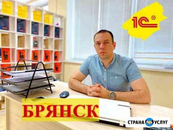 Программист 1С, обновление Брянск