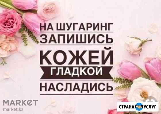 Услуги депиляции /эпиляции Петропавловск-Камчатский