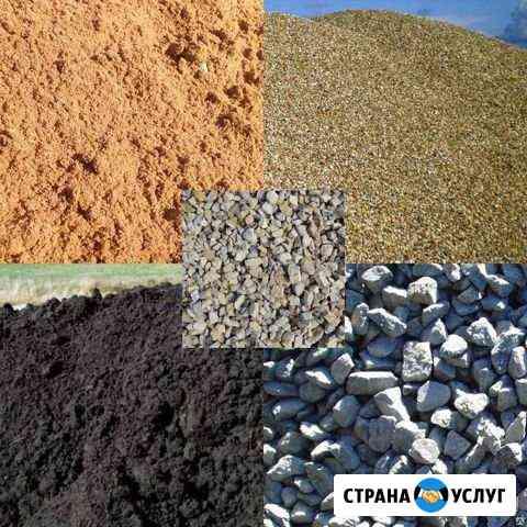 Продажа Шебень Песок Земля Торф Гагарин