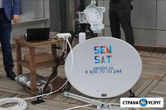 Спутниковый интернет для дома и работы Братск