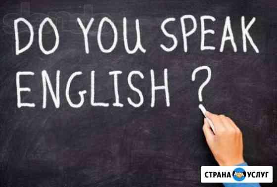Репетитор по английскому и немецкому языкам Калуга