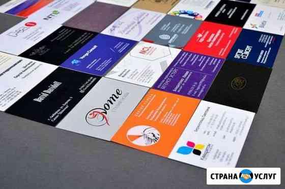 Печать визиток. Наружная реклама Саранск