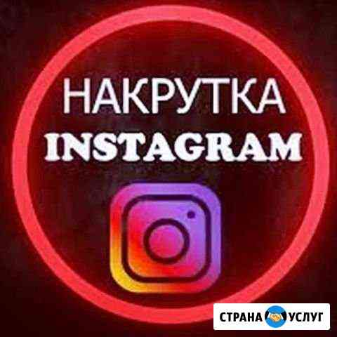 Накрутка подписчиков в Instagram Махачкала