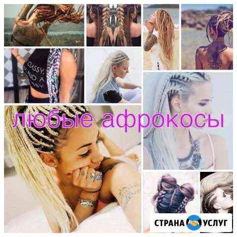 Афрокосички, наращивание, дреды, зизи Петропавловск-Камчатский