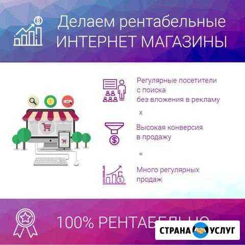 Готовые интернет магазины с поддержкой Иркутск