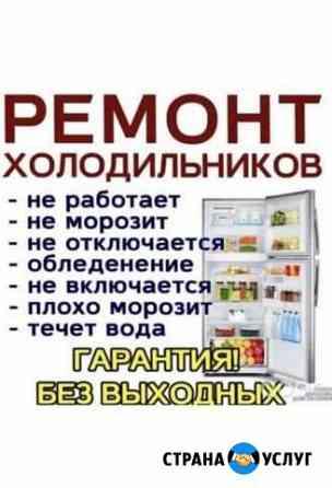 Ремонт холодильников Тамбов