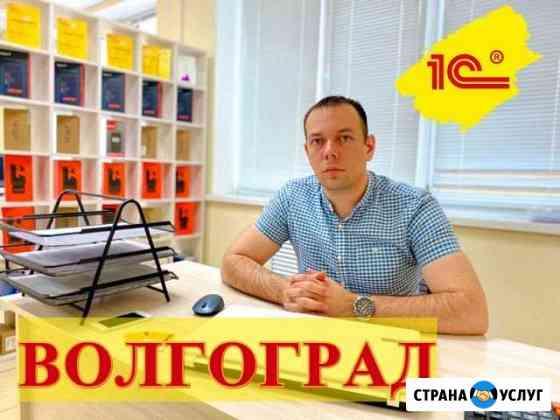 Программист 1С, Обновление Волгоград